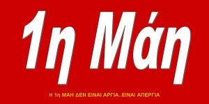 Πρωτομαγιά-2013-300x150